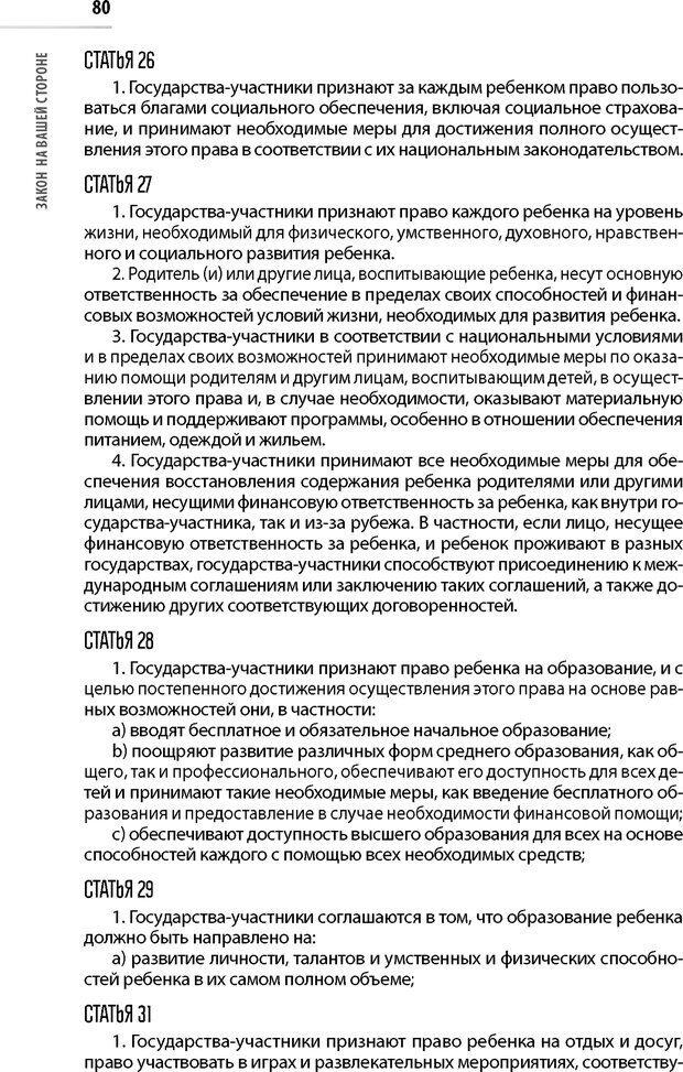 PDF. Лоцман по жизни[Книга для семей,  воспитывающих детей-инвалидов]. неизвестен А. Страница 81. Читать онлайн