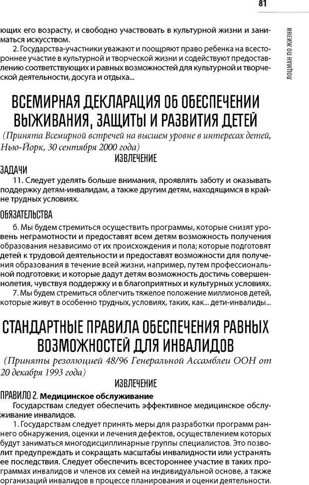 PDF. Лоцман по жизни[Книга для семей,  воспитывающих детей-инвалидов]. неизвестен А. Страница 82. Читать онлайн