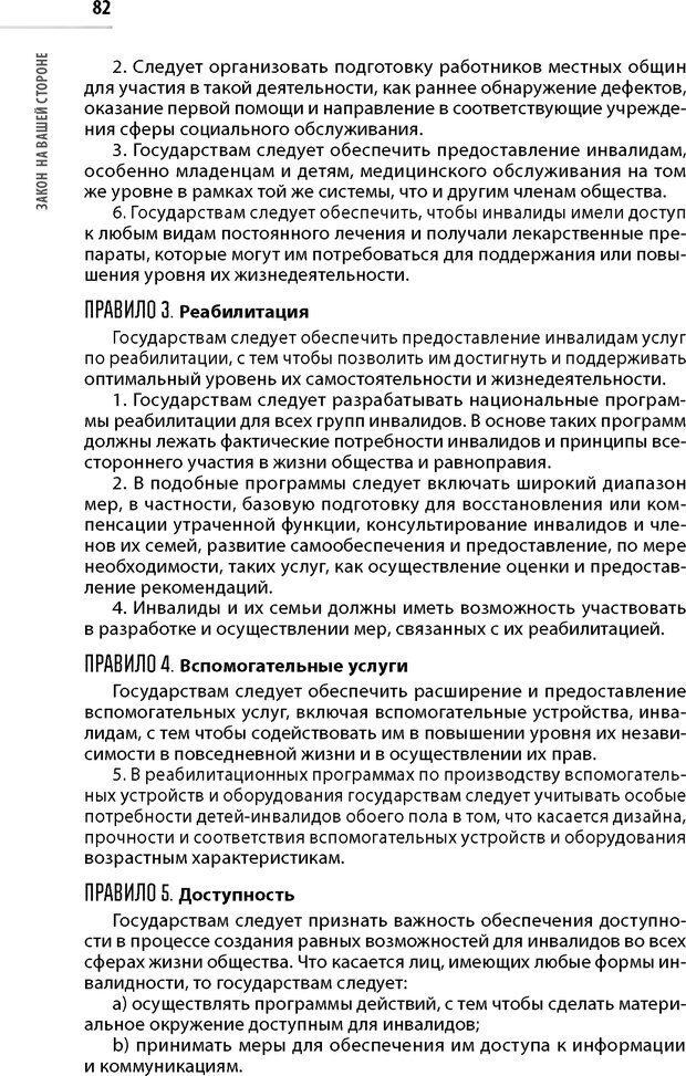 PDF. Лоцман по жизни[Книга для семей,  воспитывающих детей-инвалидов]. неизвестен А. Страница 83. Читать онлайн