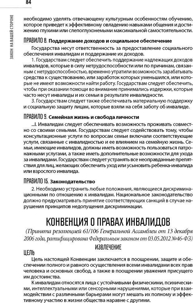 PDF. Лоцман по жизни[Книга для семей,  воспитывающих детей-инвалидов]. неизвестен А. Страница 85. Читать онлайн