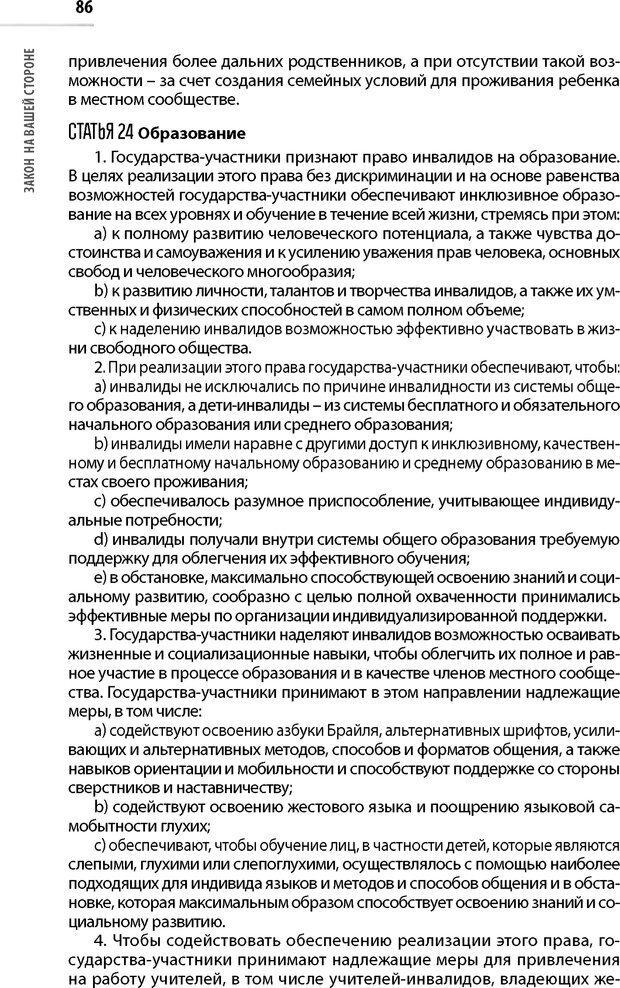 PDF. Лоцман по жизни[Книга для семей,  воспитывающих детей-инвалидов]. неизвестен А. Страница 87. Читать онлайн
