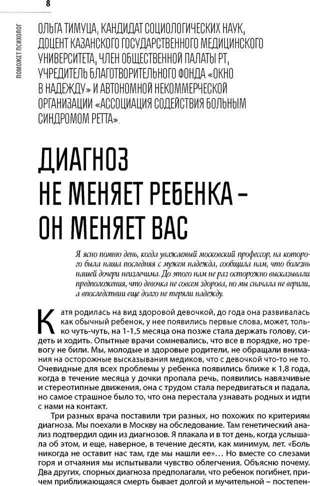 PDF. Лоцман по жизни[Книга для семей,  воспитывающих детей-инвалидов]. неизвестен А. Страница 9. Читать онлайн