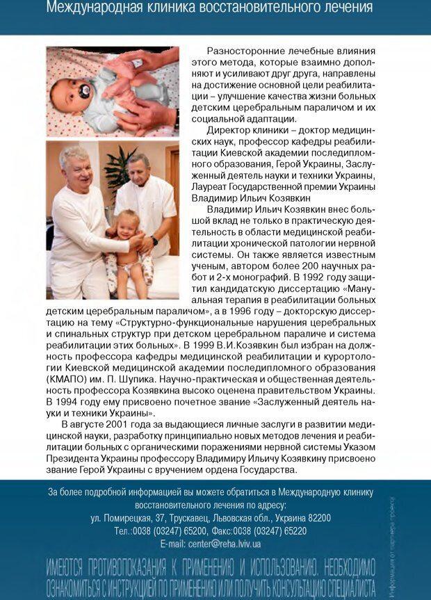 PDF. Лоцман по жизни[Книга для семей,  воспитывающих детей-инвалидов]. неизвестен А. Страница 91. Читать онлайн
