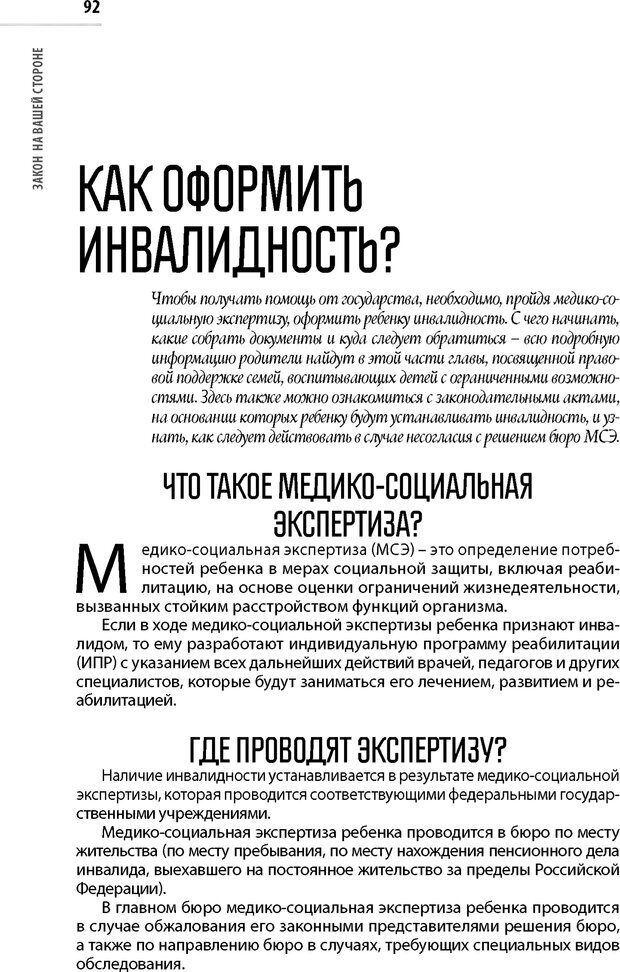 PDF. Лоцман по жизни[Книга для семей,  воспитывающих детей-инвалидов]. неизвестен А. Страница 93. Читать онлайн