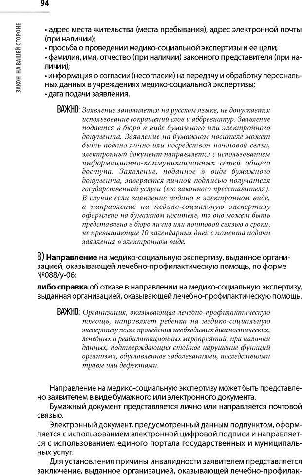 PDF. Лоцман по жизни[Книга для семей,  воспитывающих детей-инвалидов]. неизвестен А. Страница 95. Читать онлайн