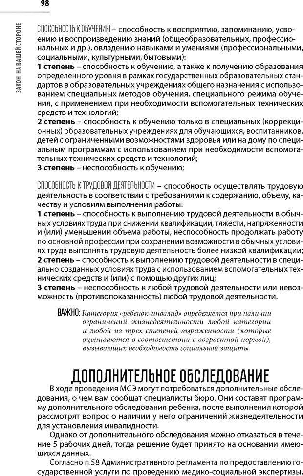 PDF. Лоцман по жизни[Книга для семей,  воспитывающих детей-инвалидов]. неизвестен А. Страница 99. Читать онлайн