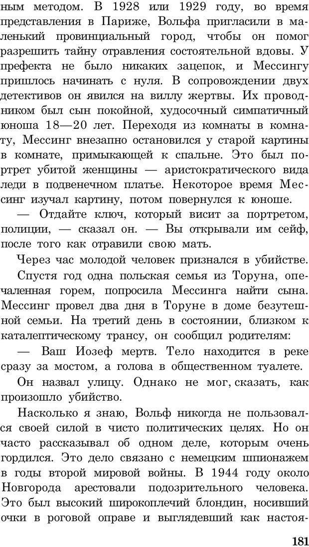 PDF. Вольф Мессинг. Непомнящий Н. Н. Страница 181. Читать онлайн