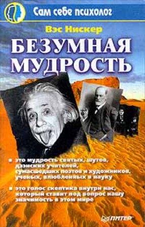 """Обложка книги """"Безумная мудрость"""""""