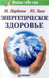 """Обложка книги """"Энергетическое Здоровье"""""""