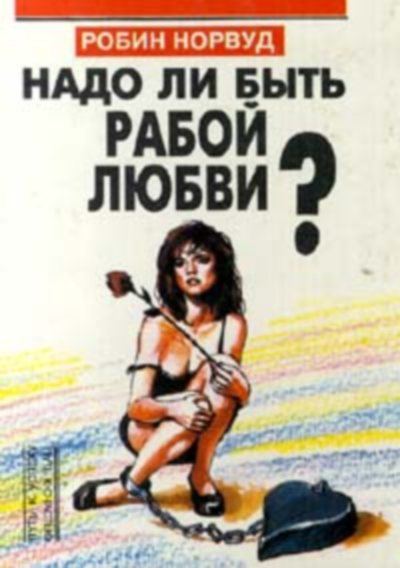 """Обложка книги """"Надо ли быть рабой любви?"""""""