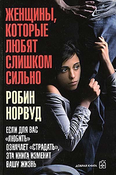 """Обложка книги """"Женщины, которые любят слишком сильно"""""""