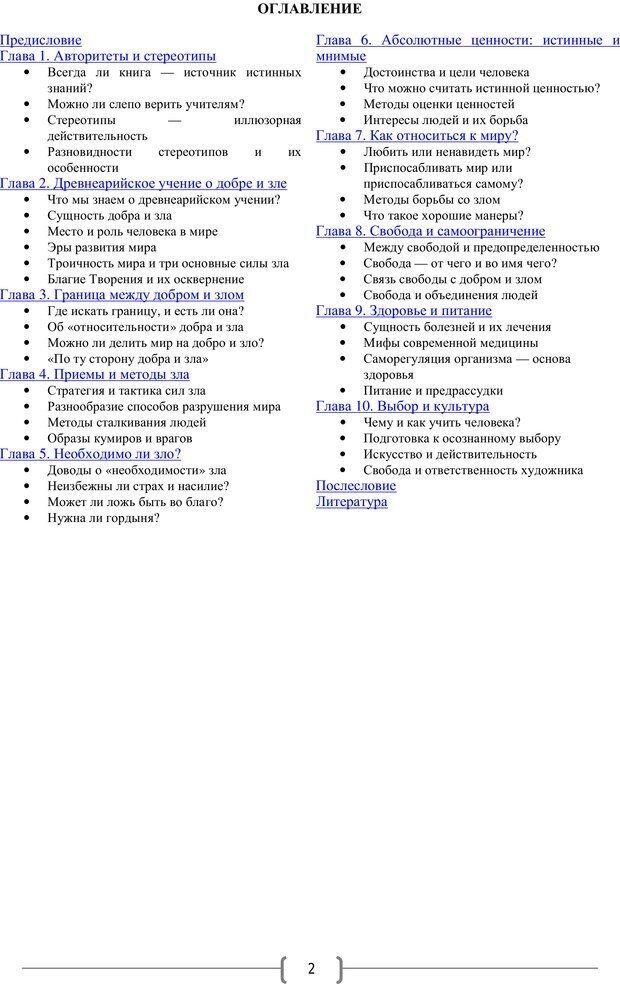PDF. Добро и зло  - выбор длинною в жизнь. Новиков Ю. В. Страница 1. Читать онлайн