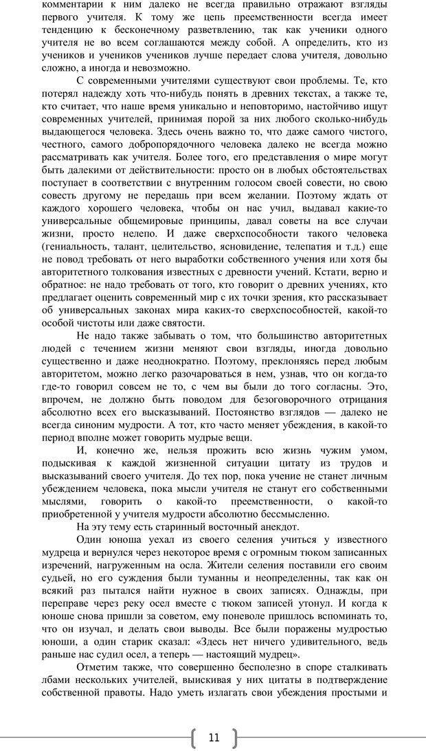 PDF. Добро и зло  - выбор длинною в жизнь. Новиков Ю. В. Страница 10. Читать онлайн
