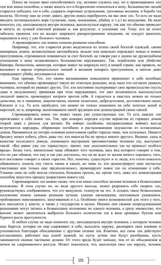 PDF. Добро и зло  - выбор длинною в жизнь. Новиков Ю. В. Страница 100. Читать онлайн