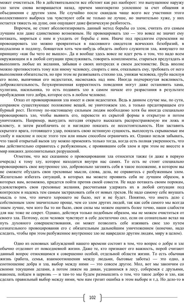 PDF. Добро и зло  - выбор длинною в жизнь. Новиков Ю. В. Страница 101. Читать онлайн
