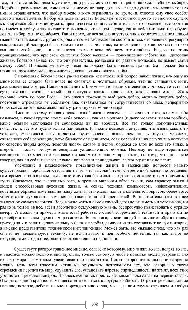 PDF. Добро и зло  - выбор длинною в жизнь. Новиков Ю. В. Страница 102. Читать онлайн