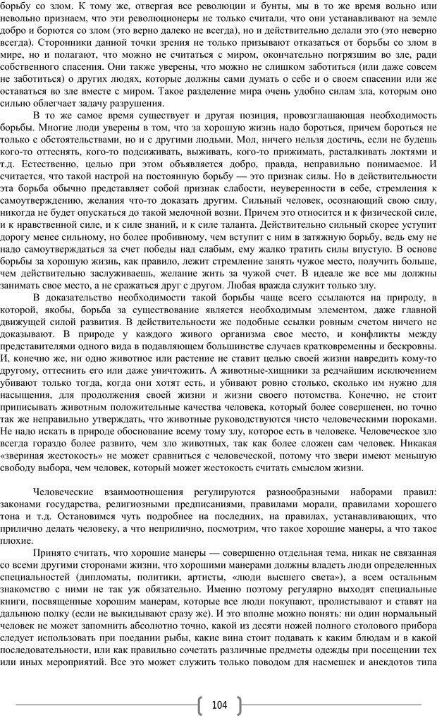 PDF. Добро и зло  - выбор длинною в жизнь. Новиков Ю. В. Страница 103. Читать онлайн