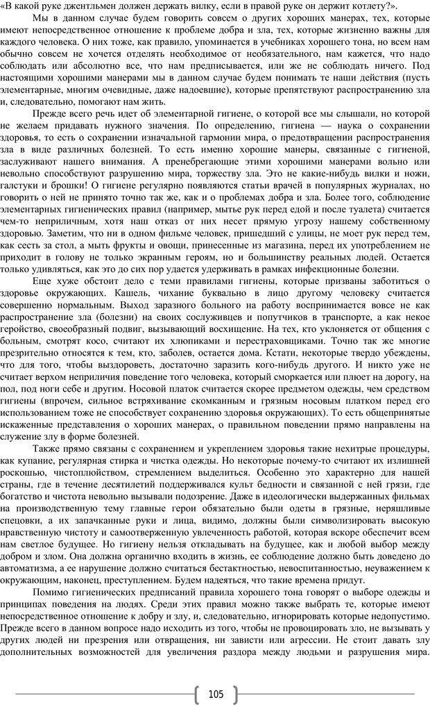 PDF. Добро и зло  - выбор длинною в жизнь. Новиков Ю. В. Страница 104. Читать онлайн