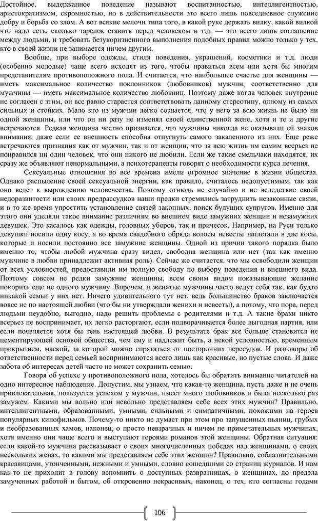 PDF. Добро и зло  - выбор длинною в жизнь. Новиков Ю. В. Страница 105. Читать онлайн