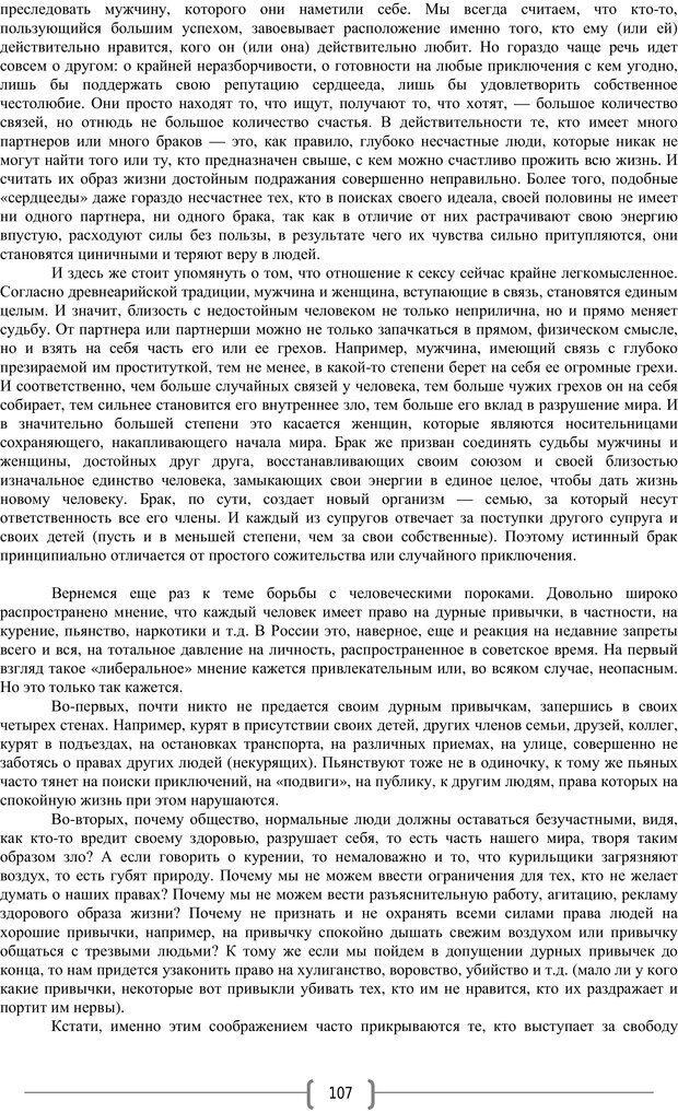 PDF. Добро и зло  - выбор длинною в жизнь. Новиков Ю. В. Страница 106. Читать онлайн