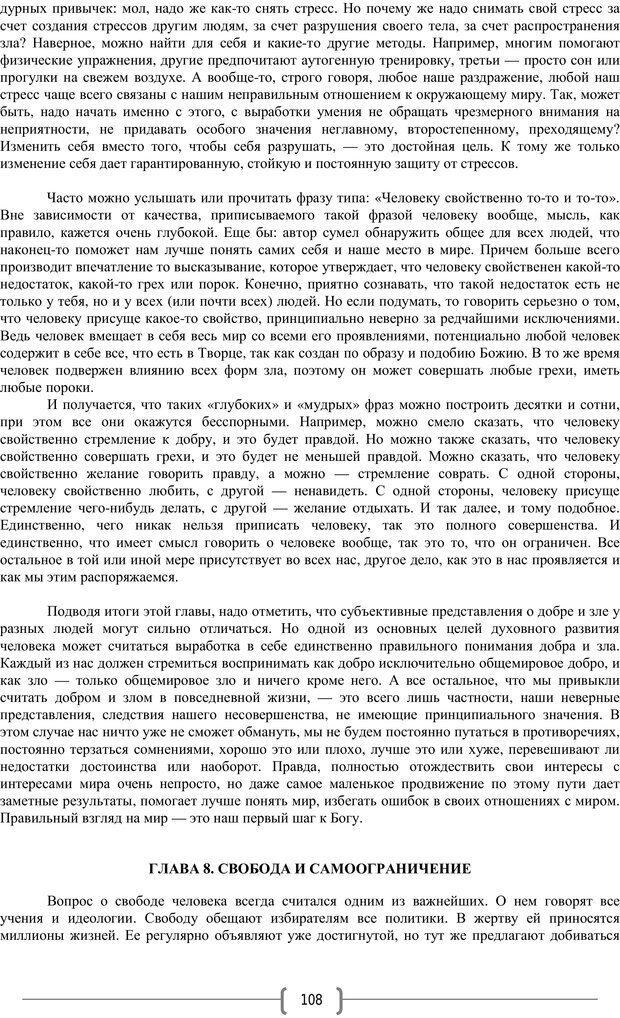 PDF. Добро и зло  - выбор длинною в жизнь. Новиков Ю. В. Страница 107. Читать онлайн