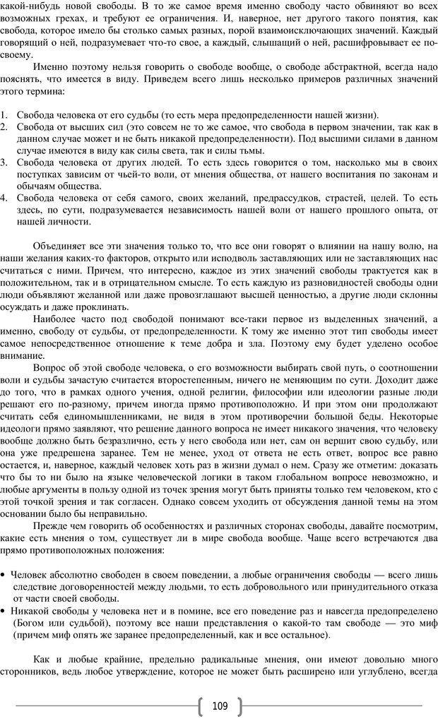PDF. Добро и зло  - выбор длинною в жизнь. Новиков Ю. В. Страница 108. Читать онлайн