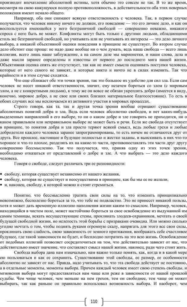 PDF. Добро и зло  - выбор длинною в жизнь. Новиков Ю. В. Страница 109. Читать онлайн