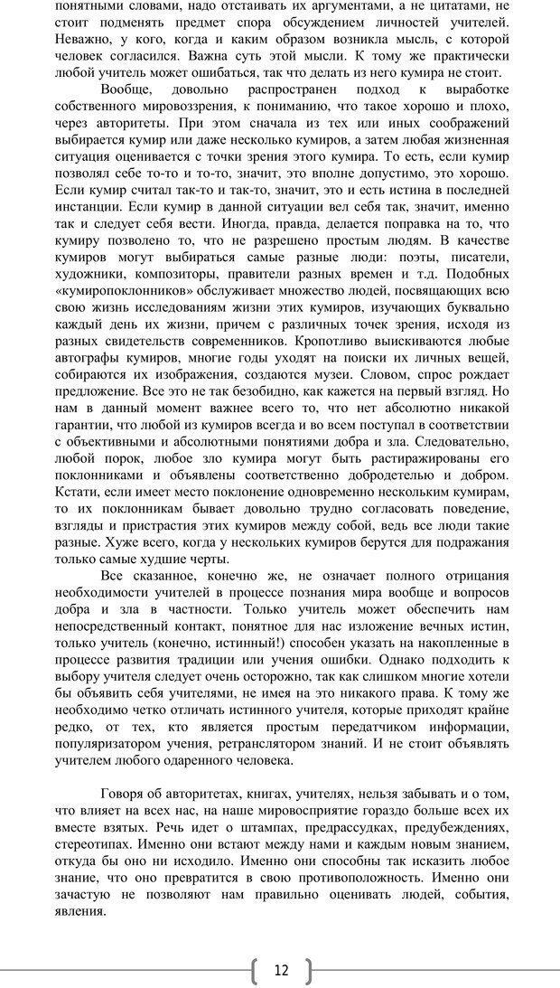 PDF. Добро и зло  - выбор длинною в жизнь. Новиков Ю. В. Страница 11. Читать онлайн