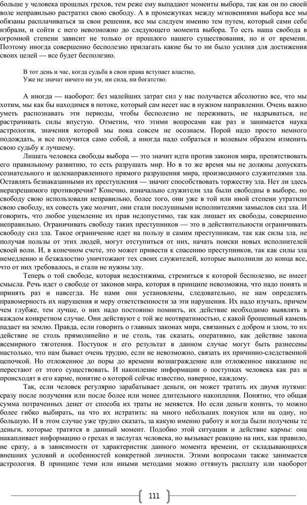 PDF. Добро и зло  - выбор длинною в жизнь. Новиков Ю. В. Страница 110. Читать онлайн
