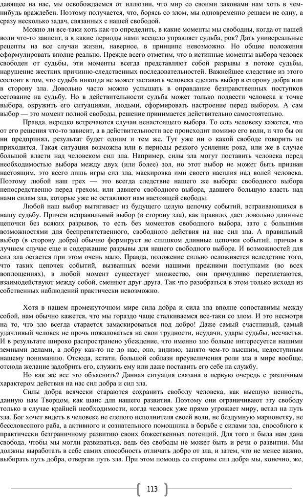PDF. Добро и зло  - выбор длинною в жизнь. Новиков Ю. В. Страница 112. Читать онлайн