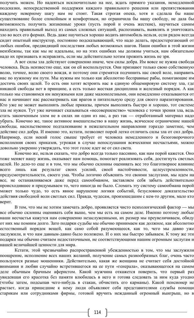 PDF. Добро и зло  - выбор длинною в жизнь. Новиков Ю. В. Страница 113. Читать онлайн
