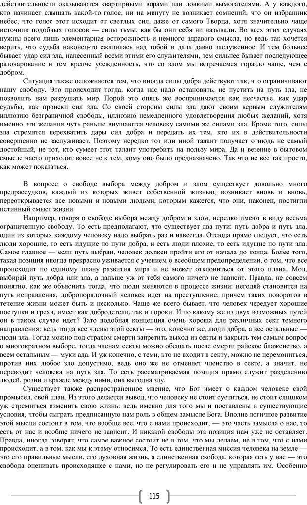 PDF. Добро и зло  - выбор длинною в жизнь. Новиков Ю. В. Страница 114. Читать онлайн