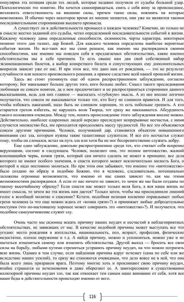 PDF. Добро и зло  - выбор длинною в жизнь. Новиков Ю. В. Страница 115. Читать онлайн
