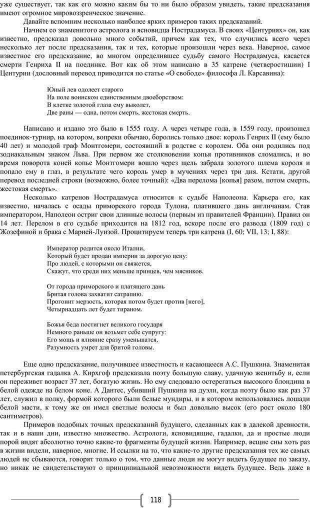 PDF. Добро и зло  - выбор длинною в жизнь. Новиков Ю. В. Страница 117. Читать онлайн