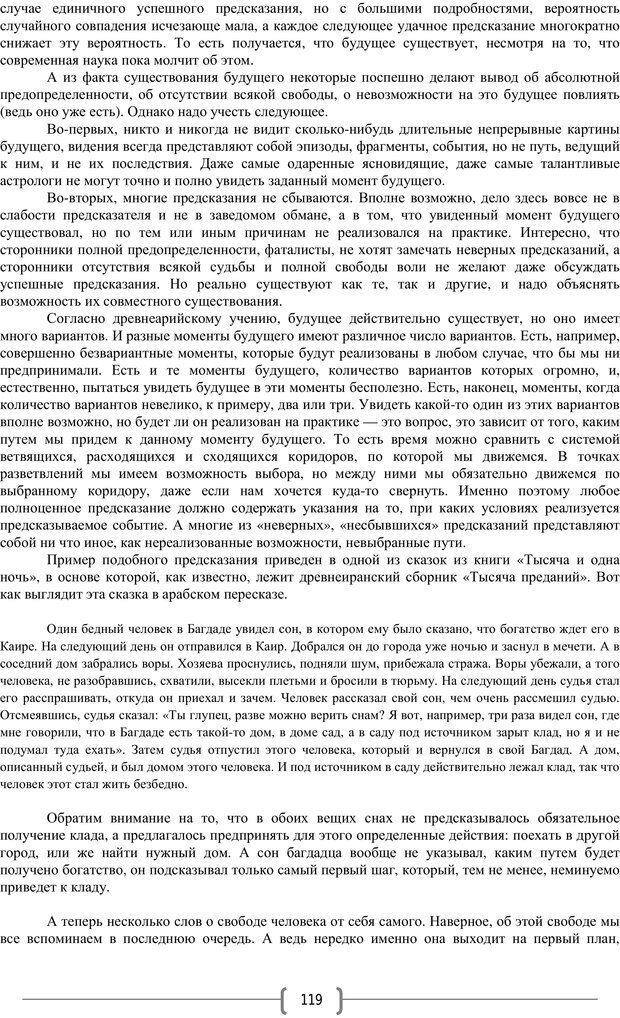 PDF. Добро и зло  - выбор длинною в жизнь. Новиков Ю. В. Страница 118. Читать онлайн