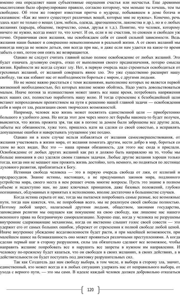 PDF. Добро и зло  - выбор длинною в жизнь. Новиков Ю. В. Страница 119. Читать онлайн