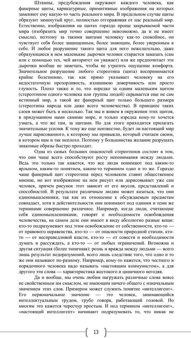 PDF. Добро и зло  - выбор длинною в жизнь. Новиков Ю. В. Страница 12. Читать онлайн