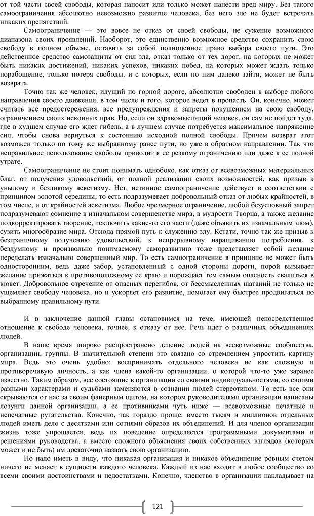 PDF. Добро и зло  - выбор длинною в жизнь. Новиков Ю. В. Страница 120. Читать онлайн