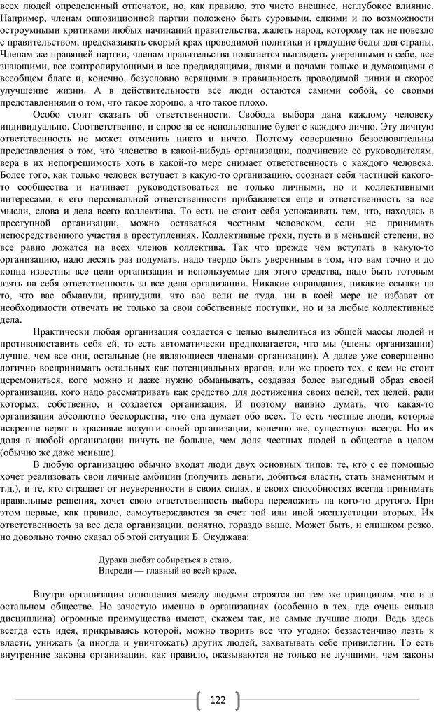 PDF. Добро и зло  - выбор длинною в жизнь. Новиков Ю. В. Страница 121. Читать онлайн