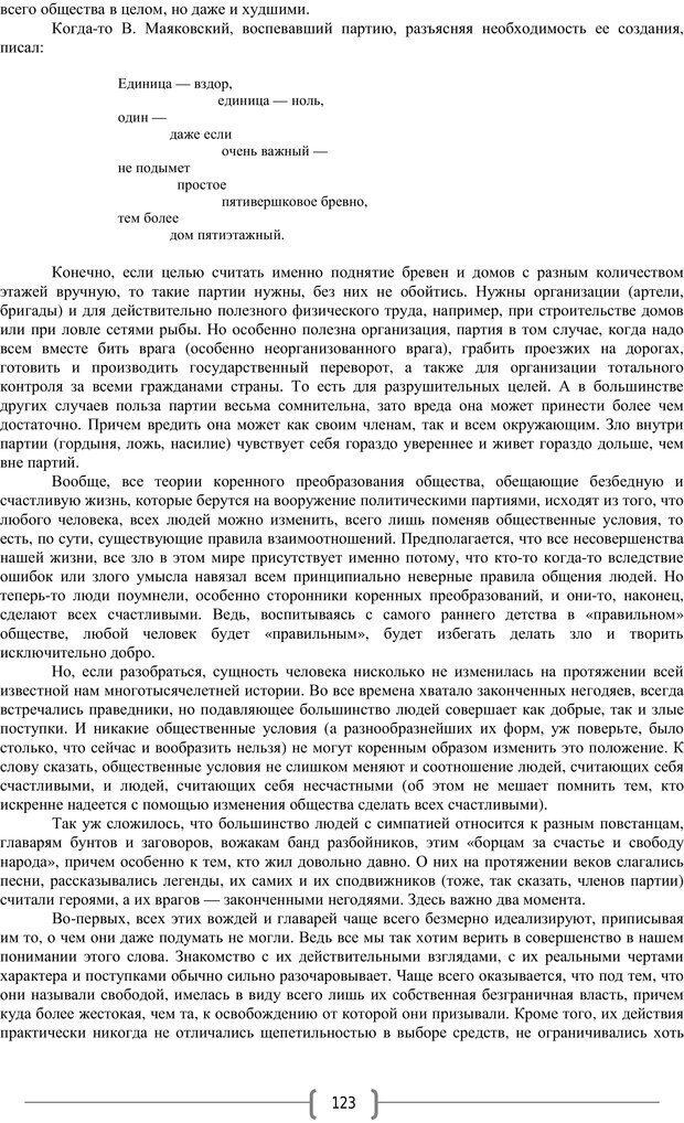 PDF. Добро и зло  - выбор длинною в жизнь. Новиков Ю. В. Страница 122. Читать онлайн