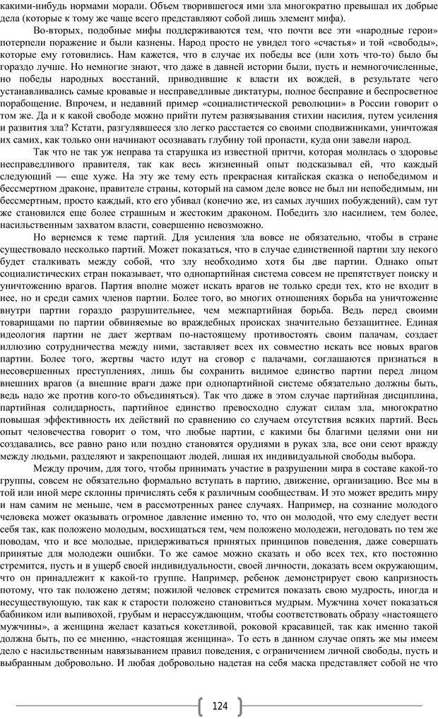PDF. Добро и зло  - выбор длинною в жизнь. Новиков Ю. В. Страница 123. Читать онлайн