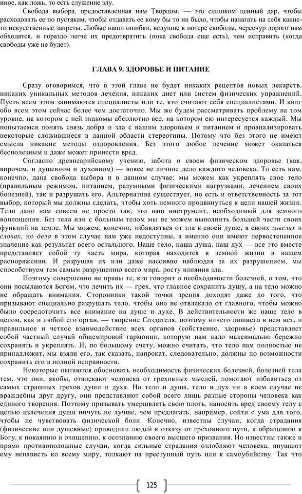 PDF. Добро и зло  - выбор длинною в жизнь. Новиков Ю. В. Страница 124. Читать онлайн