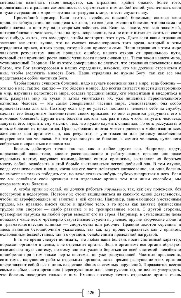 PDF. Добро и зло  - выбор длинною в жизнь. Новиков Ю. В. Страница 125. Читать онлайн