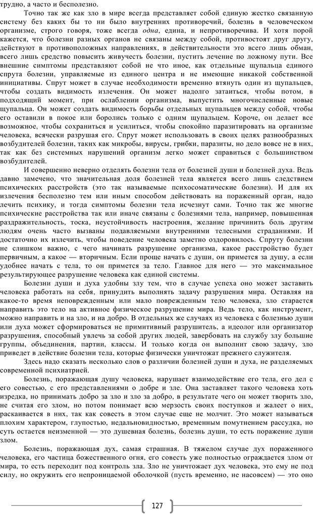 PDF. Добро и зло  - выбор длинною в жизнь. Новиков Ю. В. Страница 126. Читать онлайн