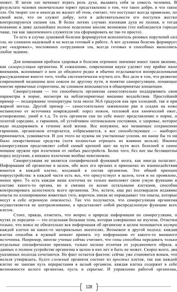 PDF. Добро и зло  - выбор длинною в жизнь. Новиков Ю. В. Страница 127. Читать онлайн