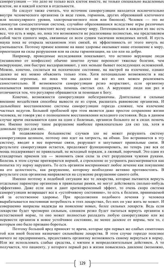 PDF. Добро и зло  - выбор длинною в жизнь. Новиков Ю. В. Страница 128. Читать онлайн