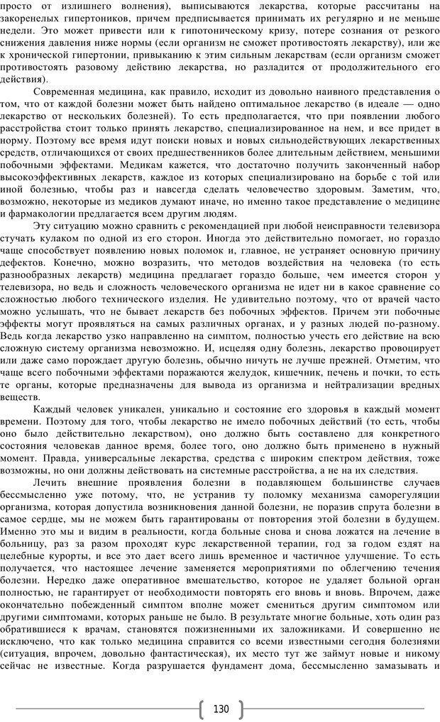 PDF. Добро и зло  - выбор длинною в жизнь. Новиков Ю. В. Страница 129. Читать онлайн