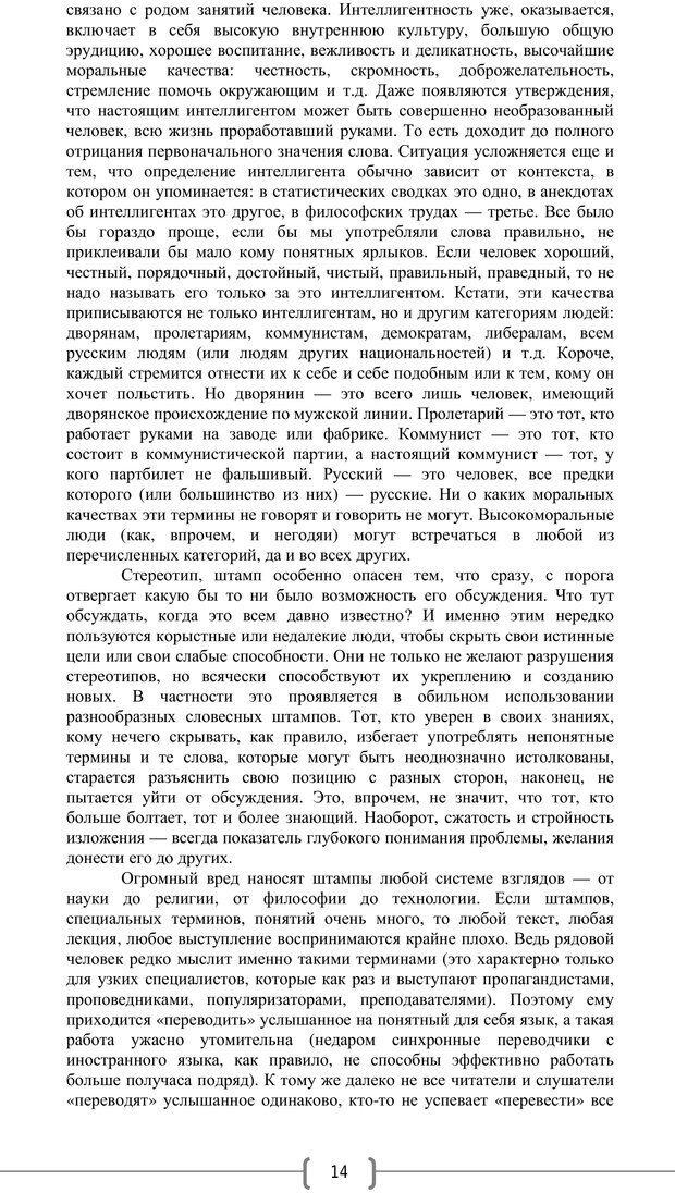 PDF. Добро и зло  - выбор длинною в жизнь. Новиков Ю. В. Страница 13. Читать онлайн