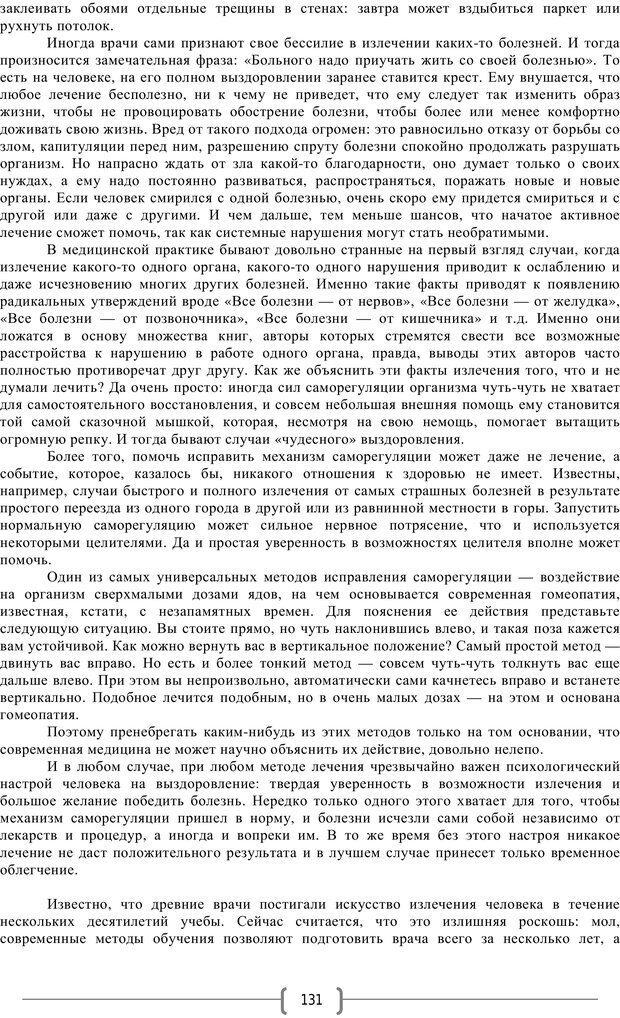 PDF. Добро и зло  - выбор длинною в жизнь. Новиков Ю. В. Страница 130. Читать онлайн