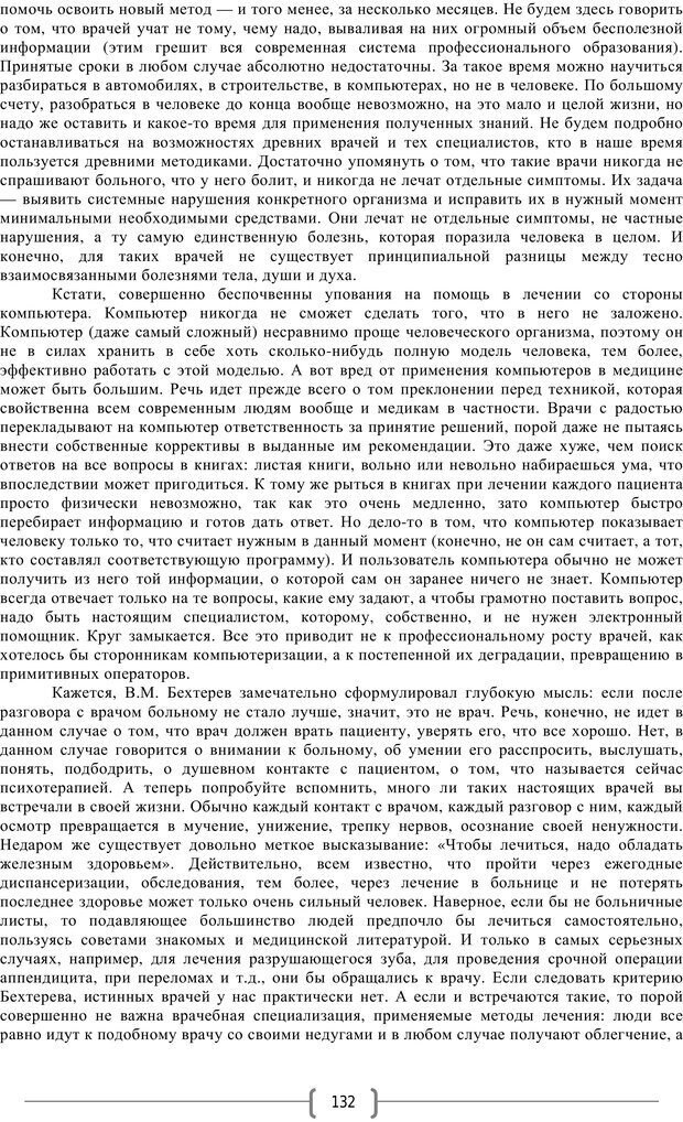 PDF. Добро и зло  - выбор длинною в жизнь. Новиков Ю. В. Страница 131. Читать онлайн
